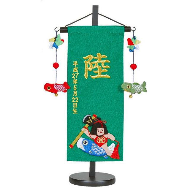 【刺繍 名前旗 男の子】金太郎と鯉 緑色(小) 金刺繍名前入れ・生年月日入れ