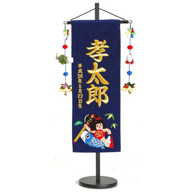 【刺繍 名前旗 男の子】金太郎と鯉 紺色(中) 金刺繍名前入れ・生年月日入れ