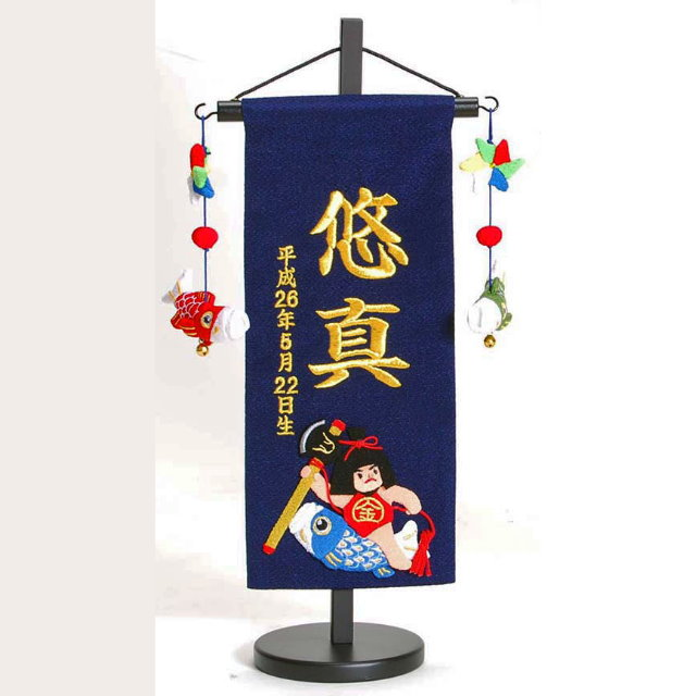 【刺繍 名前旗 男の子】金太郎と鯉 紺色(小) 金刺繍名前入れ・生年月日入れ