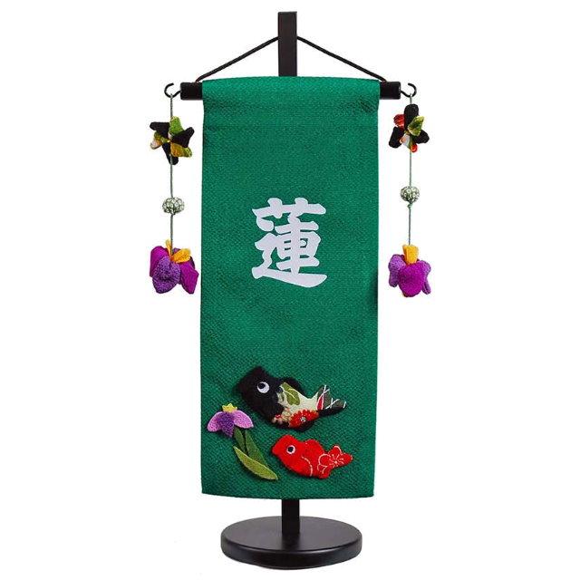 【名前旗 男の子】鯉と菖蒲 緑色(小) 白プリント名前入れ