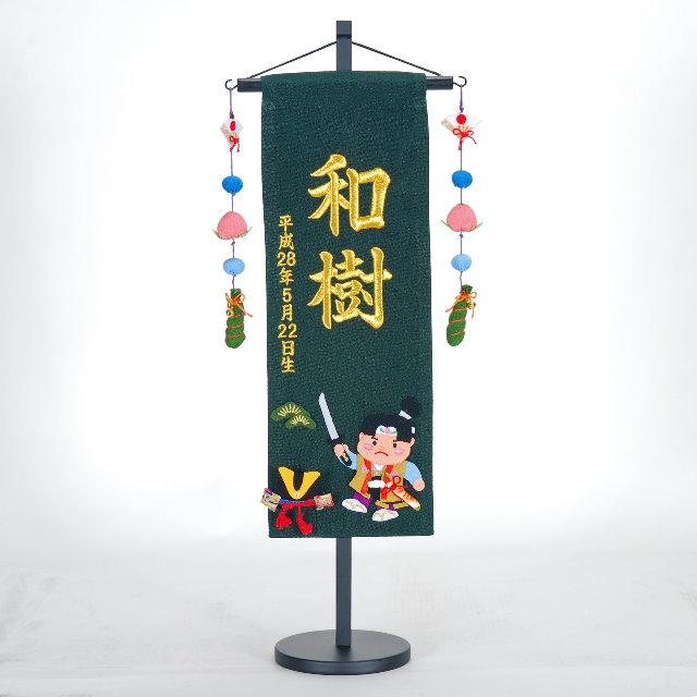 【刺繍 名前旗 男の子】桃太郎兜 緑色(中) 金刺繍名前入れ・生年月日入れ