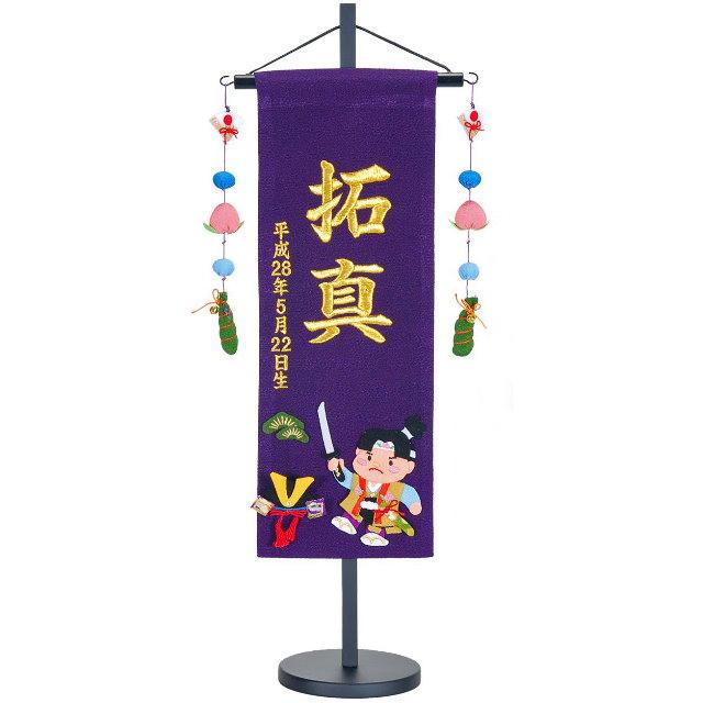 【刺繍 名前旗 男の子】桃太郎兜 紫色(中) 金刺繍名前入れ・生年月日入れ