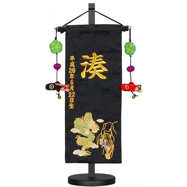 【刺繍 名前旗 男の子】龍虎 黒色(小) 金刺繍名前入れ・生年月日入れ