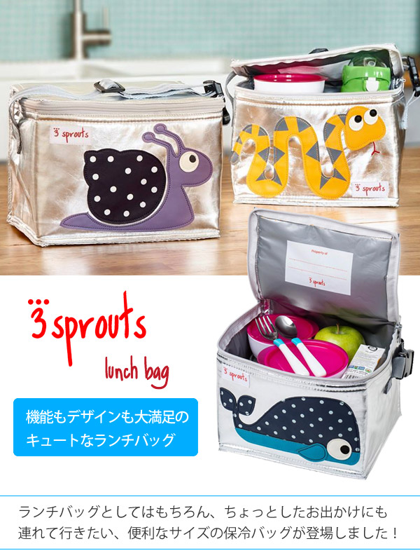 3 Sprouts 보냉 런치 가방(카멜레온)