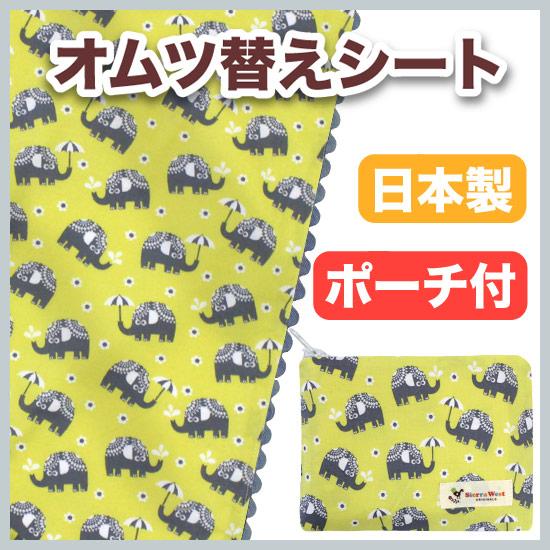 蔵 出産祝いにオススメ お出掛けに便利なおむつ替えシート 日本製 防水 おむつかえシート 超人気 Citron バーブーベビーオリジナル国産おむつ替えシート Elephants