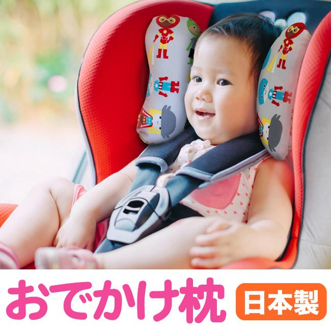 出産祝い 日本製 ベビー おでかけ枕 キュートで実用的 マーケティング 当ショップオリジナル国産ベビー用おでかけ枕 クッション 現金特価 バタフライピロー