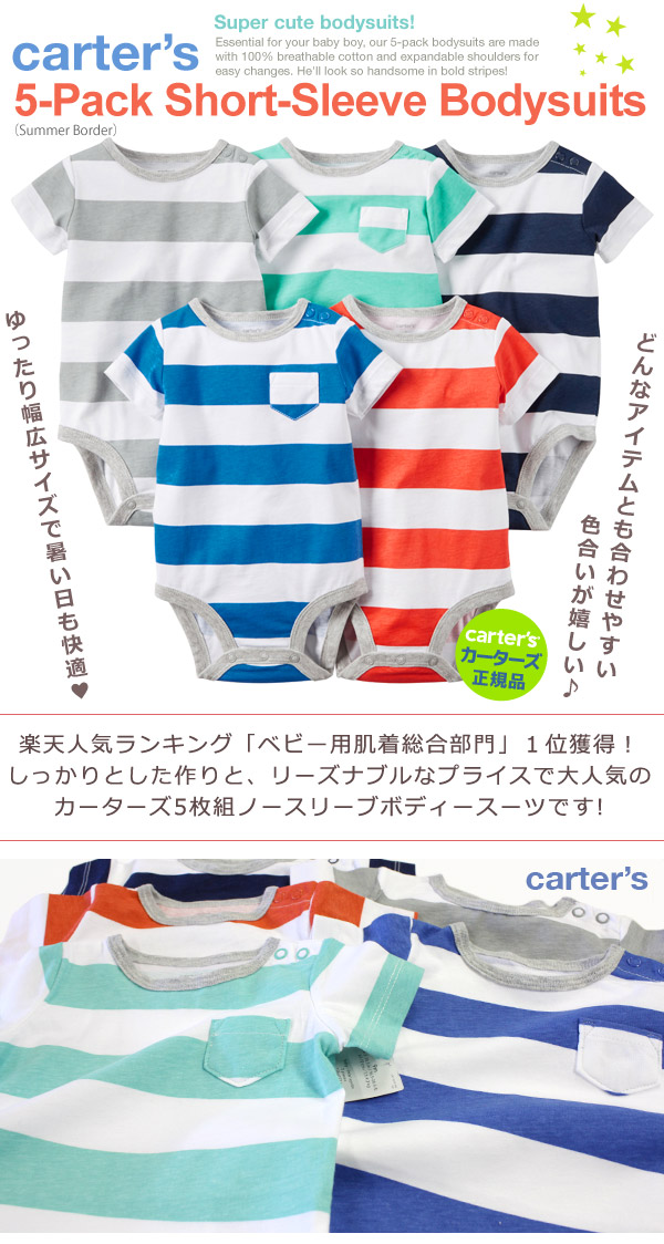 Steady Carter's 3m One Piece Striped Romper One-pieces Girls' Clothing (newborn-5t)