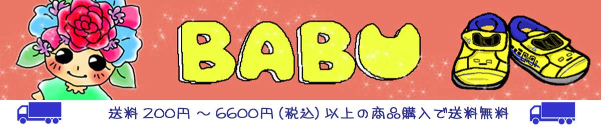 BABU:新幹線グッズ・キャラクターグッズ・タオル・ユニーク商品の取り扱い多数