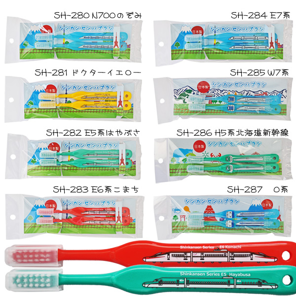 新幹線 歯ブラシ 2本セット キャップ付き 電車 鉄道 グッズ 安心と信頼 ネコポス可 ドクターイエロー ハブラシ E6こまち 子供用 E5はやぶさ あす楽 ショップ E7かがやき