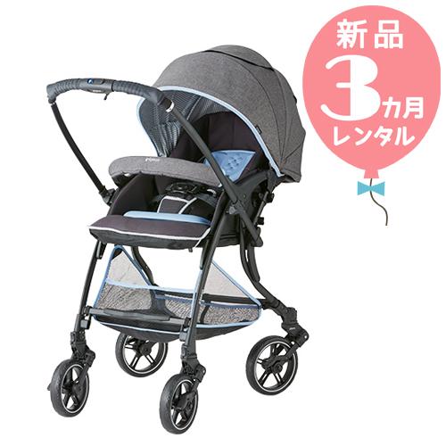 【新品レンタル3カ月】ピジョン ランフィ RA9 シェリグレー 往復送料無料!A型ベビーカー【レンタル】
