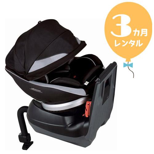 【レンタル3カ月】コンビ ネルームEG NC570 フュージョンブラック 往復送料無料!【レンタル】