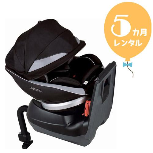 【レンタル5カ月】コンビ ネルームEG NC570 フュージョンブラック 往復送料無料!【レンタル】