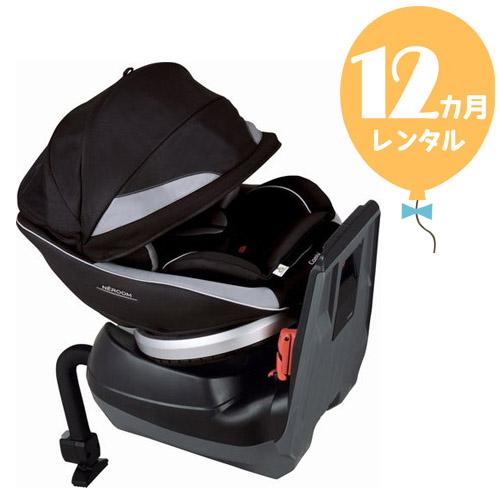 【レンタル12カ月】コンビ ネルームEG NC570 フュージョンブラック 往復送料無料!【レンタル】