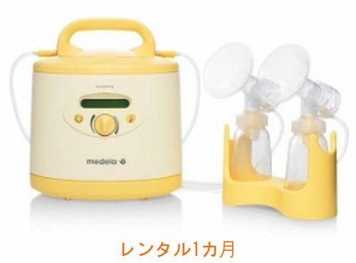 【レンタル1ヶ月】電動搾乳機 シンフォニー+ダブルポンプセット 往復送料無料!!