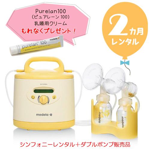 【レンタル2カ月】メデラ電動搾乳機 シンフォニー+ダブルポンプセット 往復送料無料!! ピュアレーンプレゼント!電動さく乳機