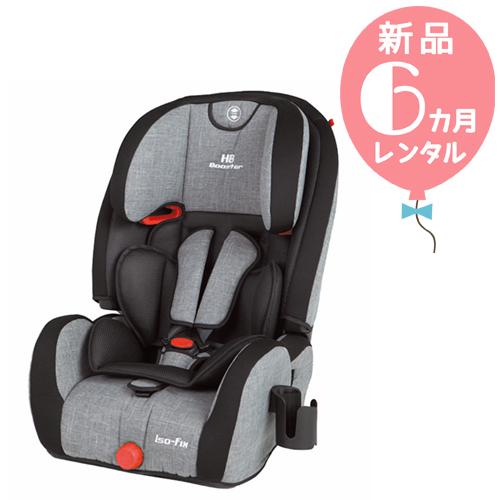 【新品レンタル6カ月】日本育児 ハイバックブースター EC Fix グレーデニム(ISOFIX対応) 往復送料無料!チャイルドシート【レンタル】