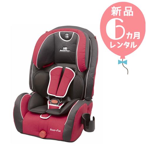 【新品レンタル6カ月】日本育児 ハイバックブースター EC Fix レッドデニム(ISOFIX対応) 往復送料無料!チャイルドシート【レンタル】