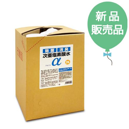 【新品販売品】国産 次亜塩素酸水α 20L 200ppm 除菌消臭剤 送料無料!