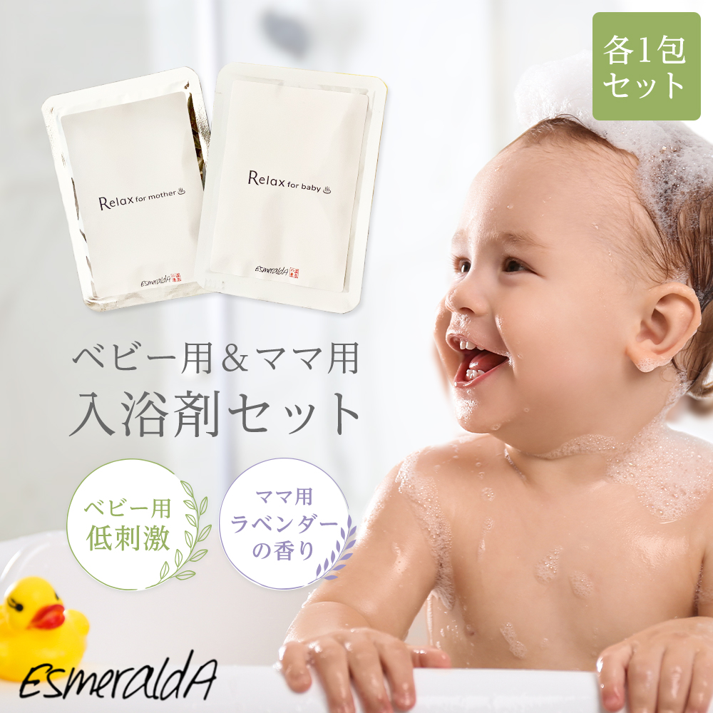 【EsmeraldA エスメラルダ】ベビー&ママ入浴剤