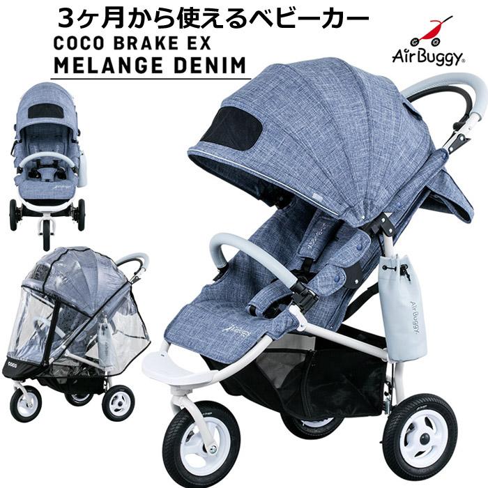 ベビーカー エアバギー ココブレーキ EX メランジデニム【日本正規品 代引・送料無料】