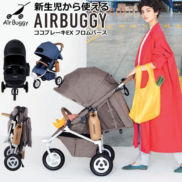 新生児用ベビーカー エアバギー ココ ブレーキ EXフロムバース /エルゴのベビーアリス