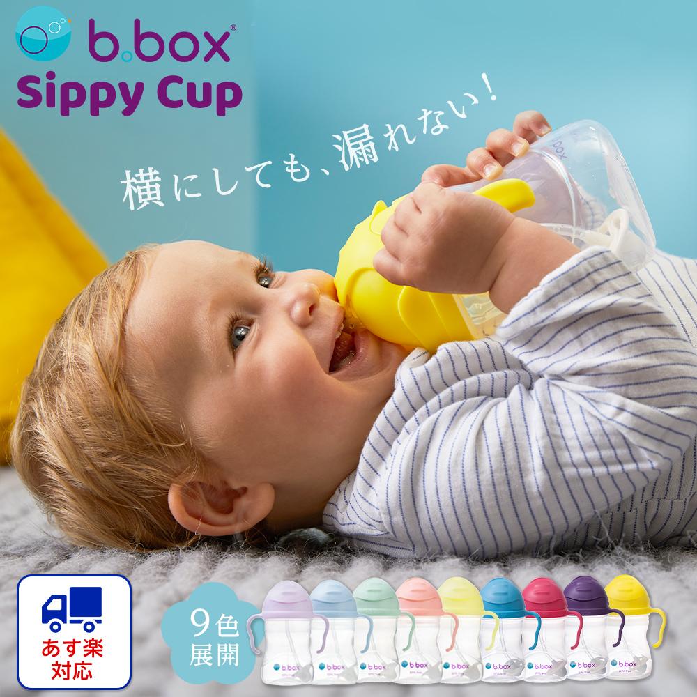 【b.box ビーボックス】シッピーカップ