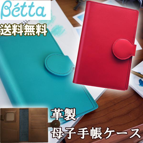 【送料無料!安心の日本製】ベッタ ビーママ 母子手帳ケース(マルチケース)betta