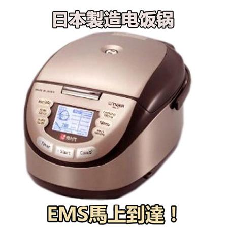 海外向け タイガー 表面5層コート土鍋釜IH炊飯器(8Cups)JKL-T15W/T(AC220V地域用)rice cooker 虎牌 日本 电饭煲 人气第一