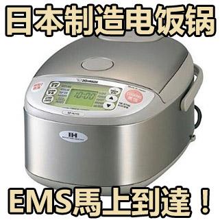 海外向け炊飯器 電圧220V~230Vの地域でご使用頂ける海外仕様炊飯器海外向け炊飯器 象印 真空内釜圧力 IH炊飯ジャー ZOJIRUSHI NP-HLH18XA rice cooker 日本 电饭煲 人气第一