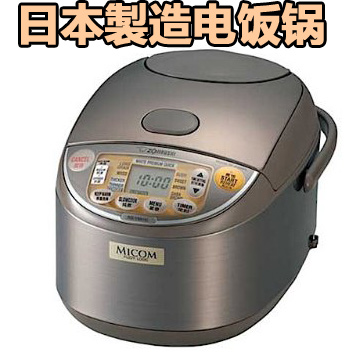 海外向け炊飯器 電圧220V~230Vの地域でご使用頂ける海外仕様炊飯器 海外向け炊飯器 象印 海外用圧力炊飯ジャー 5合 NS-YMH10-TA rice cooker 日本 电饭煲 人气第一 マイコン式炊飯器