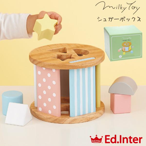 まる さんかく お星さまの入りぐちをえらんで ポトンやさしい色合いのボックスと5種類のブロックで遊ぶ、型はめパズルセット 【Ed.Inter エド・インター】ミルキートイ シュガーボックス 形合わせ 知育玩具 エドインター 木製玩具 木のおもちゃ 積み木 誕生日 出産祝い お祝い ベビー キッズ プレゼント ギフト