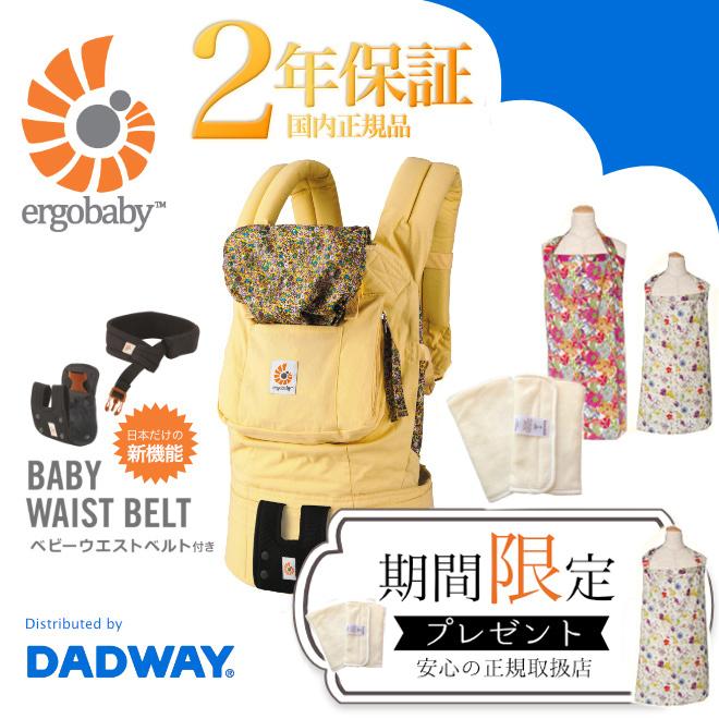 【SALE】エルゴ 抱っこ紐 日本正規品 2年保証【ベビーキャリア ERGObaby】エルゴベビー/ リバティ アート ファブリックス ファーガス 【送料無料】【あす楽】【抱っこひも 抱っこ紐 おんぶひも】SG 授乳ケープ 授乳カバー