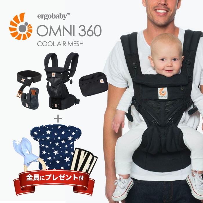 最新 エルゴ 抱っこ紐 Ergobaby(エルゴベビー)OMNI360 cool air/クールエア ブラック【ポイント5倍 日本正規品2年保証 代引・送料無料 あす楽対応 OMNI 即納 ウエストベルト付 】オムニ メッシュ CREGBCS360PBLK