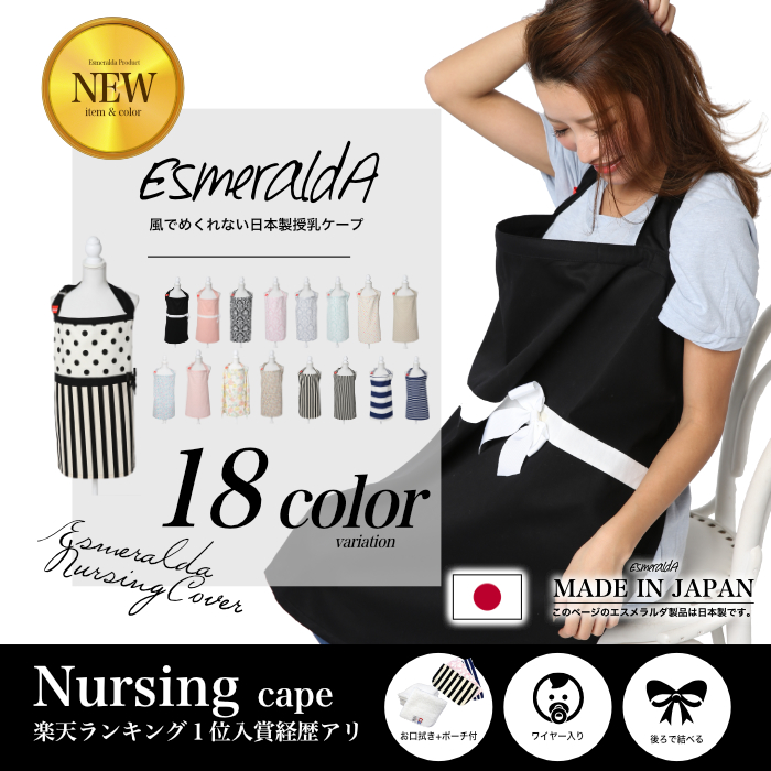 nursing cover (nursing cape with / software wire with Esmeralda nursing cape / nursing cover import design storing porch + napkin gauze, the cotton 100% burr prevention