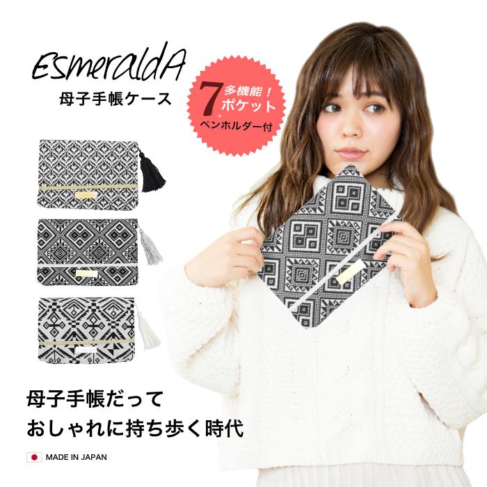 母子手帳ケース エスメラルダ ジャバラ 日本製 ブランド(Lサイズ)