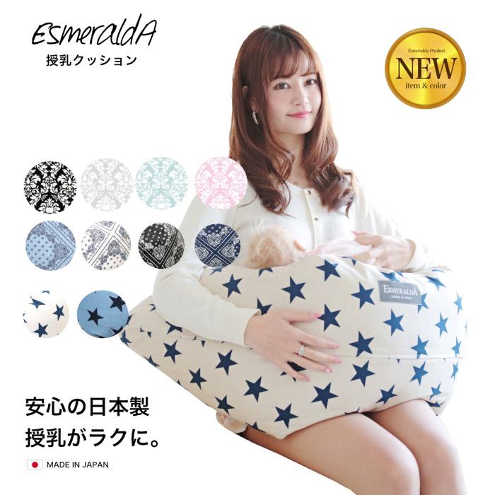 エスメラルダ 洗えるカバー授乳枕 /エルゴのベビーアリス
