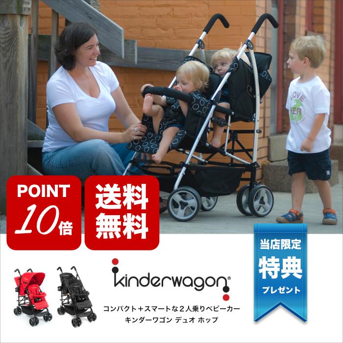 今だけプレゼント付き♪2人乗り ベビーカー 日本育児 キンダーワゴン デュオシティ(DUO CITY b)HOP 最新モデルブラック/レッド