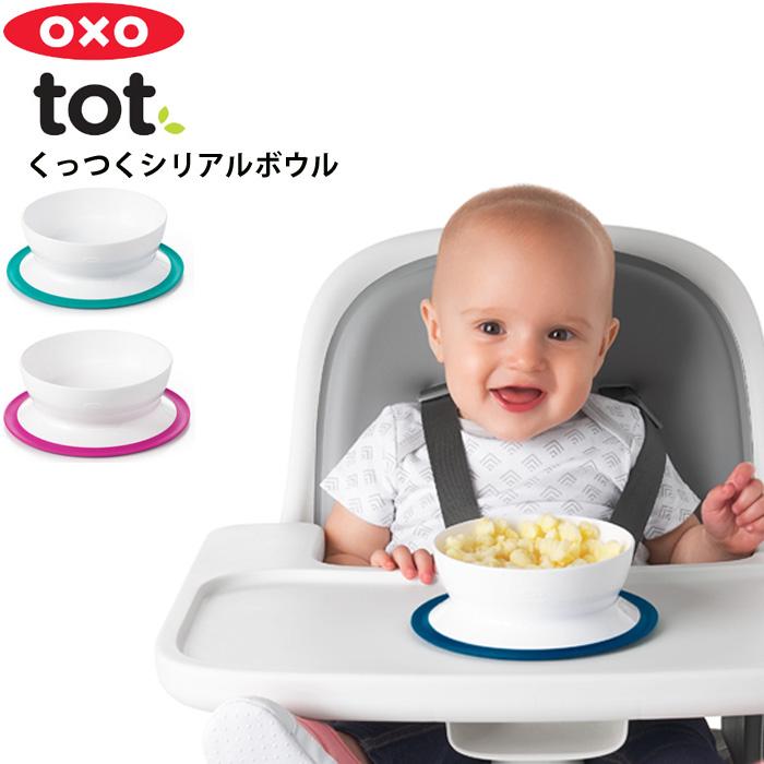 oxo オクソー ごちそうさままで離れない テーブルにくっつくボウル OXO Tot オクソートット くっつくシリアルボウル アウトレット☆送料無料 シリアルボウル ベビー食器 クッツク ベビー ギフト ティール 0歳 2歳 高い素材 食器 仕切り 1歳 ピンク ネイビー 赤ちゃん 3歳