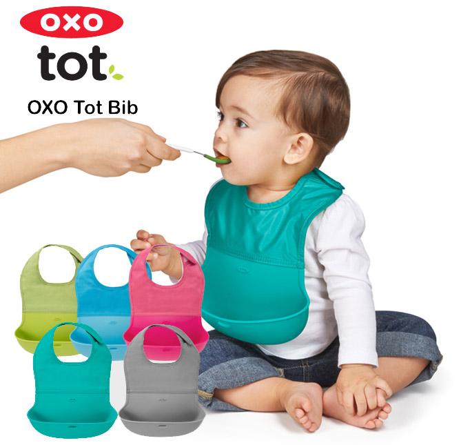 OXO Tot (オクソートット) ロールアップビブ /エルゴのBABYALICE