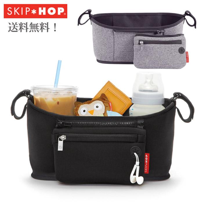 SKIP HOP スキップホップ ストローラーオーガナイザー/エルゴのベビーアリス