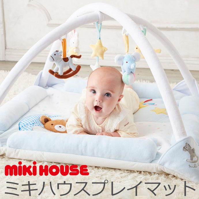 お誕生日 出産祝い プレゼントにミキハウス プレイマット お昼寝 おもちゃ ぬいぐるみ miki house 多機能[ミキハウス プレイマット]