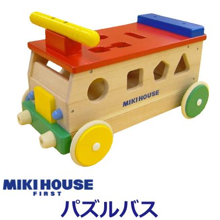 お誕生日 出産祝い プレゼントにミキハウス パズルバス 木のおもちゃ セット miki house 木製[ミキハウス 木のおもちゃ パズルバス]