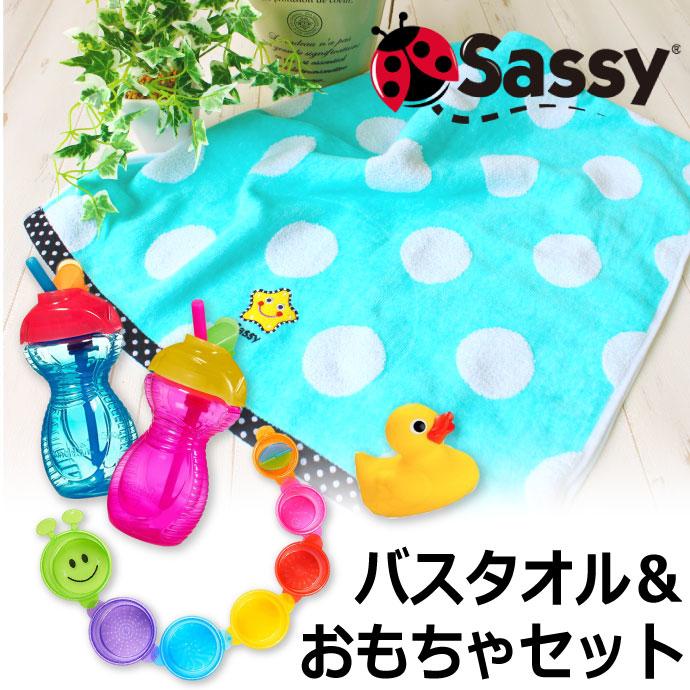 名入れ 刺繍無料 サッシーバスタオル& 水遊びおもちゃ 3個セットバスタオル 子供[サッシー バスタオル&おもちゃ3個セット]