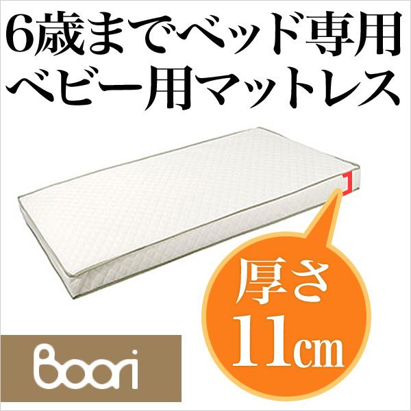 ブーリ(BOORI) スプリング入りマットレス(L) 6歳までベッド専用(L133×W70×H11cm)
