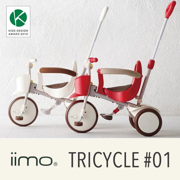 【送料無料】 三輪車 iimo tricycle #01 かじとり おしゃれ 子供用 乗り物 乗用玩具 キッズ バイク 手押し棒 舵取り シンプル 子供 手押し 自転車 手押し車 ギフト プレゼント M&M