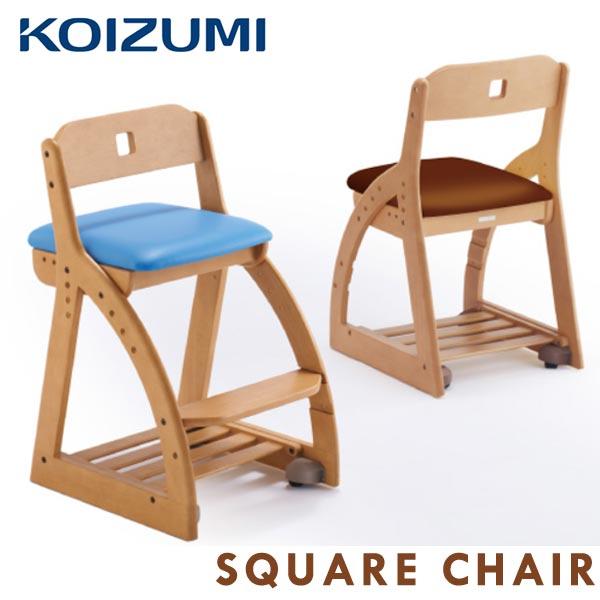 【送料無料】 KOIZUMI コイズミ 学習チェア 高さ調節 足置き付 座面奥行スライド  ビーノチェア 子供椅子 学童椅子 学習イス 学習いす 子供用 子供 椅子 キッズチェア ラバーウッド 天然木 デスクチェア KDC