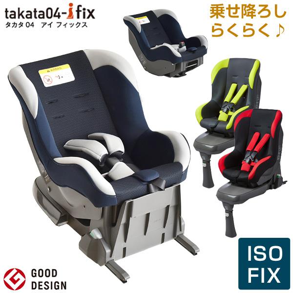 【送料無料】 takata チャイルドシート 新生児 ~ 4歳 ISOFIX セパレート takata04-ifix チャイルド シート タカタ コンパクト