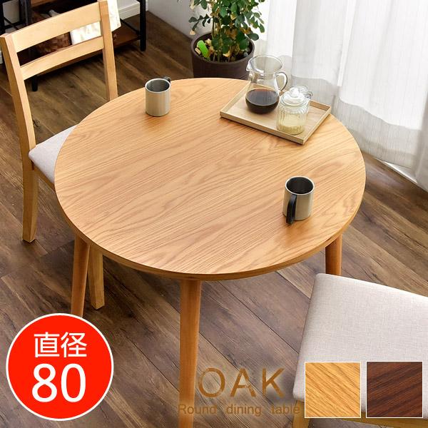 【送料無料】 ダイニングテーブル 丸テーブル オーク 直径 80 cm 天然木 テーブルのみ 単品 高さ70cm 円形 丸 形 円卓 ダイニング テーブル 木製 木目 食卓テーブル シンプル カントリー コンパクト 小さめ 省スペース 北欧