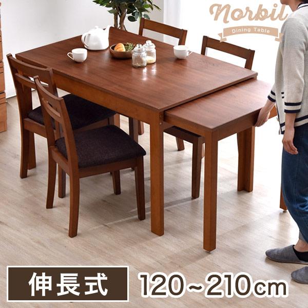【送料無料】 伸長式 ダイニングテーブル 120 〜 210 スライド式 テーブル ウォールナット オーク 天然木 テーブル 4人用 伸縮 ダイニング テーブル 木製 木目 伸長式ダイニングテーブル おしゃれ 4人用 6人 4人 4人掛け