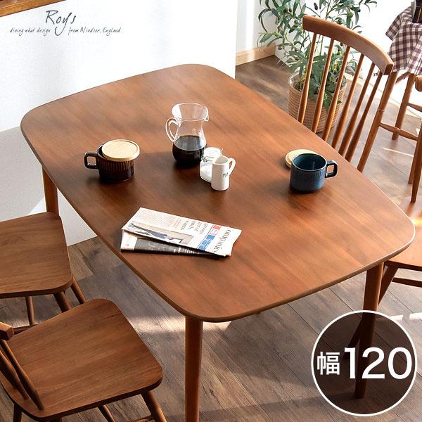 【送料無料】 ダイニングテーブル ウォールナット オーク 120 cm 天然木 テーブルのみ 単品 長方形 120 × 75 高さ 70 cm ダイニング テーブル 木製 木目 食卓テーブル シンプル 北欧 おしゃれ モダン カフェ